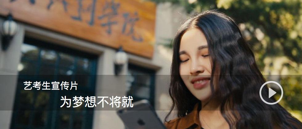 《艺考生》软件宣传片:为梦想不将就