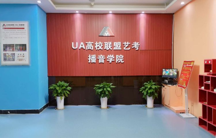 UA艺考乌托邦